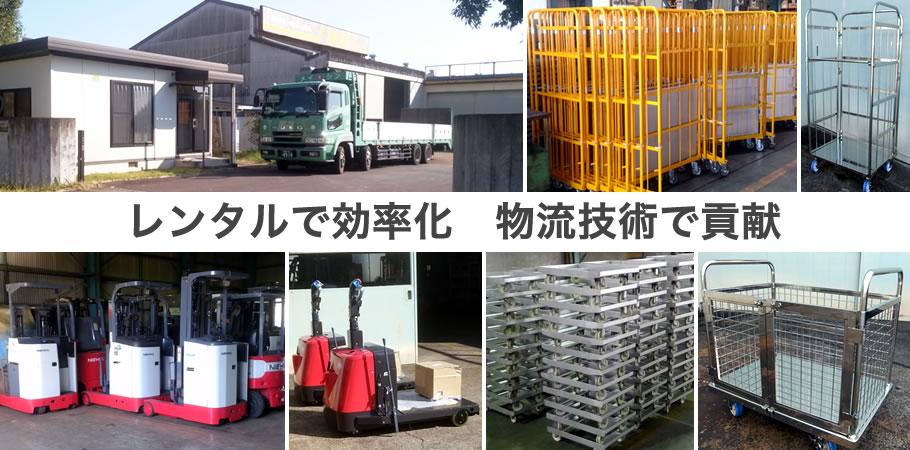 物流機器(フォークリフト、ロールパレットなど)のレンタル、製造、販売